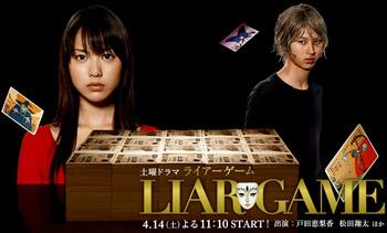 Liar Game