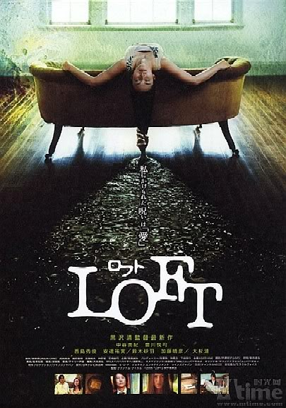 loft japanese movie episodes english sub online free watch loft with wiki casts ost synopsis. Black Bedroom Furniture Sets. Home Design Ideas