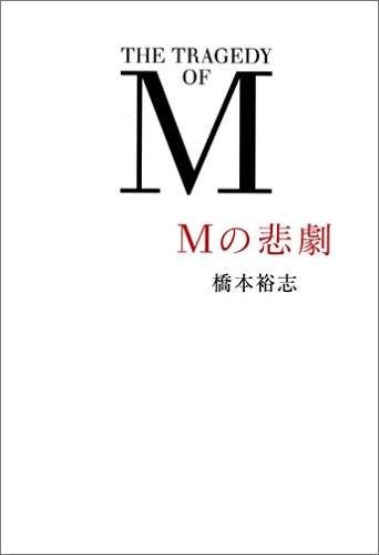 M no Higeki