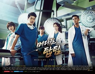 top team korean drama also known as 메디컬탑팀 medical top team