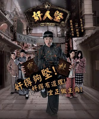 Watch Hong Kong Drama Online 2013 Free