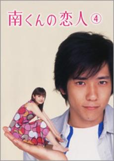 Minami-kun no Koibito