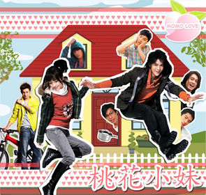Momo Love Taiwanese Drama Episodes English Sub Online Free - Watch ...