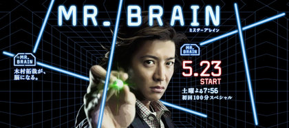 MR. BRAIN