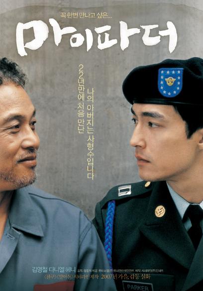 my father korean movie episodes english sub online free