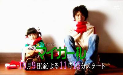 My Girl (TV Asahi)