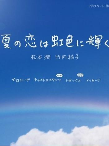 Natsu no Koi wa Nijiiro ni Kagayaku