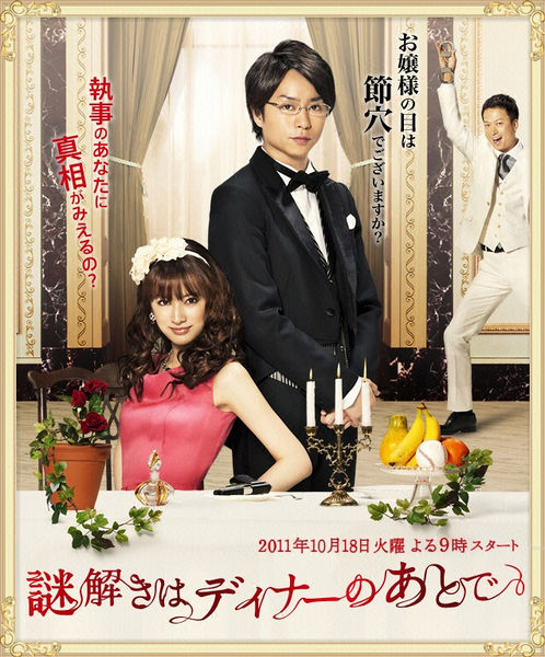 Nazotoki Wa Dinner No Atode J-Drama 2011-2013-MP4-MKV