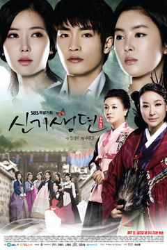 Title: New Tales of Gisaeng (Korean Drama)