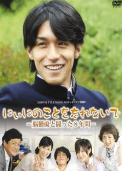 Niini no koto wo wasurenaide full movie eng sub / Breaking
