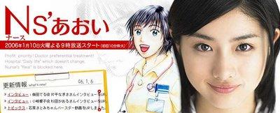 Nurse Aoi