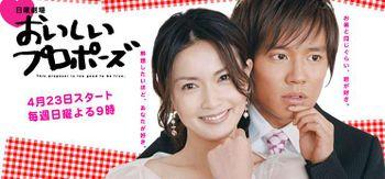 Oishii Proposal
