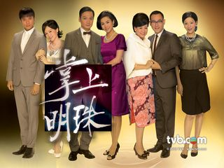 Title: Pearl in the Palm (Hong Kong Drama)