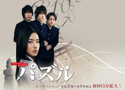 Puzzle (drama)