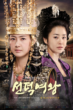 title queen seon duk korean drama also known as 선덕 여왕 queen