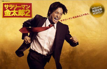 Salaryman Kintaro Season 2 (TV Asahi)
