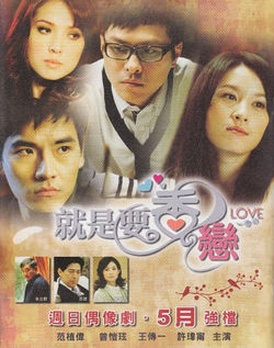 Scent of Love (CTV)
