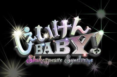Shaken BABY