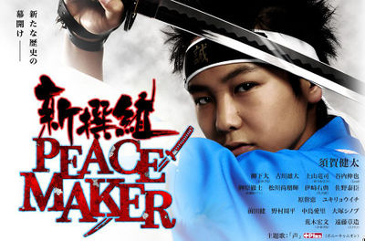 Shinsengumi PEACE MAKER