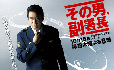 Sono Otoko, Fuku-Shocho Season 3