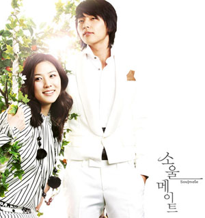 Soulmate Korean Drama Episodes English Sub Online Free - Watch