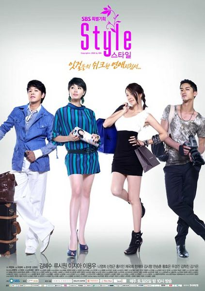 Style (Korean)