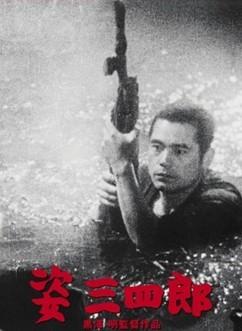 Sugata Sanshiro