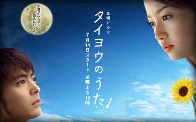 Taiyou no Uta (drama)