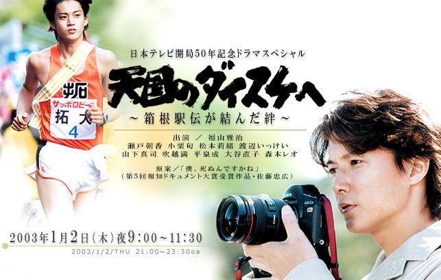 Tengoku no Daisuke e