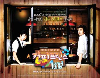 Title: The 1st Shop of Coffee Prince (Korean Drama)