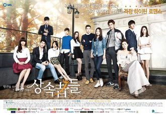 Title: The Heirs (Korean Drama)