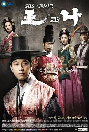 The King And I Korean Drama Episodes English Sub Online Free - Watch