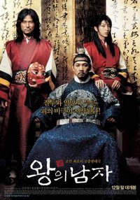 title the king and the clown korean movie also known as the king s man