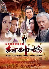 The Legend and the Hero Season 1
