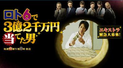 The Man who Won 320 million Yen in Lotto 6