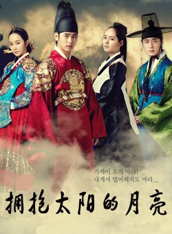 Title: The Moon That Embraces the Sun (Korean Drama)