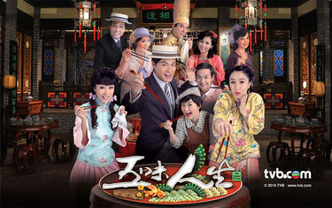 hong kong drama also known as 五味人生 genre modern epic drama