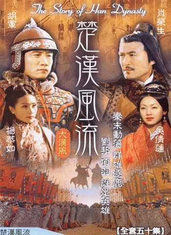 The Story of Han Dynasty Chinese Drama Episodes English Sub Online