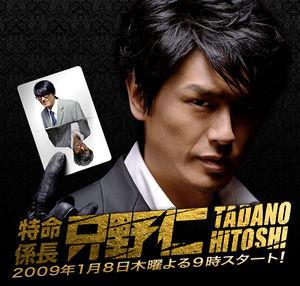 Tokumei Kakarichou Tadano Hitoshi 4