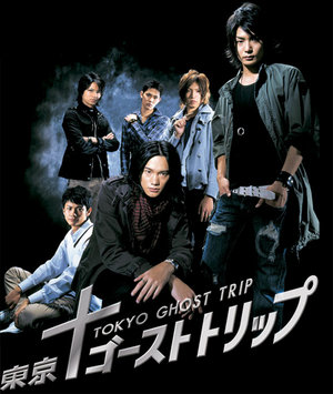 Tokyo Ghost Trip