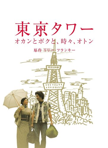 Tokyo Tower: Mom and Me, and Sometimes Dad (2007)