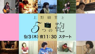 Ueno Juri to Itsutsu no Kaban