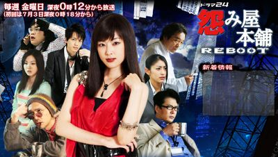 Uramiya Honpo Season 2