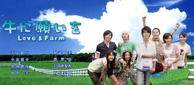 Ushi ni Negai wo - Love & Farm