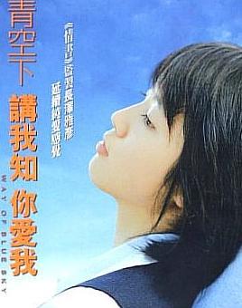 Way of Blue Sky
