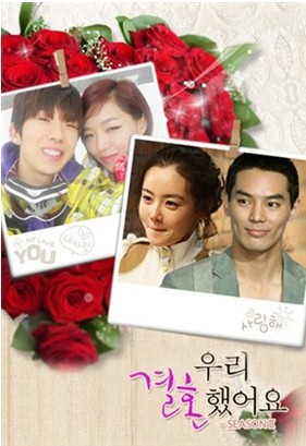 We Got Married Season 2 Korean Drama Episodes English Sub Online Free