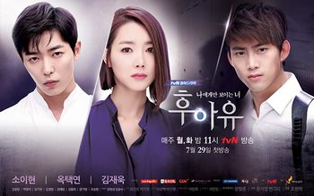 Who Are You? (tvN)
